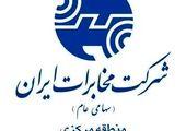 پاسخگویی به حدود ۱۵۰۰ درخواست مشتریان مخابرات منطقه تهران