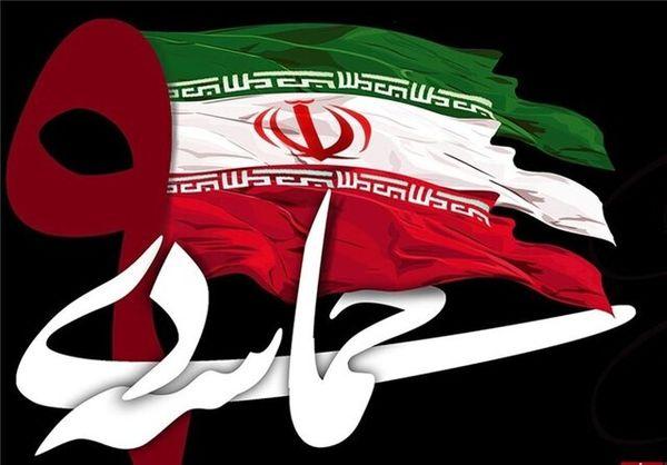 لغو مراسم بزرگداشت یوم الله 9 دی در قم