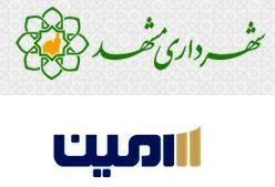 """درج اوراق مشارکت شهرداری مشهد با نماد """"مشهد0012 """""""