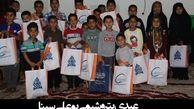 عیدی پتروشیمی بوعلی سینا به فرزندان خانواده های بی بضاعت و ایتام