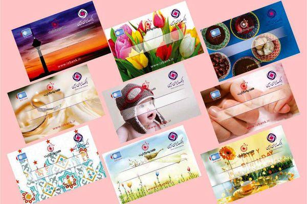 ایجاد امکان خریداینترنتی هدیه کارت در بانک ایران زمین