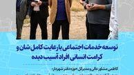 بازدید مدیرکل دفتر شهردار تهران از گرمخانهها وپاتوقهای دره فرحزاد