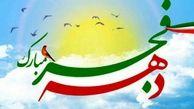 غرفه های فرهنگی ورزشی منطقه چهار میزبان شهروندان تهرانی درراهپیمایی 22 بهمن