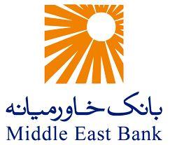تعطیلی تمامی شعب بانک خاورمیانه درروز دوشنبه ۱۶ دی ۹۸