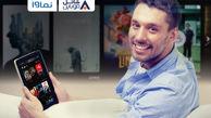 اشتراک رایگان سرویس فیلم و سریال نماوا برای شاتل موبایلی ها