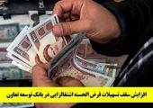 بانک قرض الحسنه رسالت، یاور اشتغال محرومین