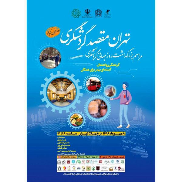 """برگزاری مراسم بزرگداشت """"روز جهانی گردشگری"""" در برج میلاد"""
