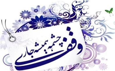 اجرای دهها برنامه فرهنگی و تخصصی دهه وقف در ناحیه ۲ قم