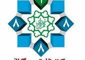 """راهاندازی سرویس بازخورد پیام های ۱۳۷ در درگاه """" تهران من """""""