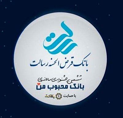 بانک قرض الحسنه رسالت سومین بانک محبوب ایران شد