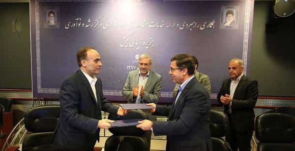 امضاء تفاهم نامه با هدف راه اندازی مرکز رشد و نو آوری در کیش