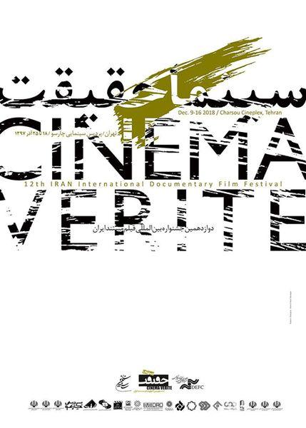 پوستر دوازدهمین جشنواره سینماحقیقت رونمایی شد