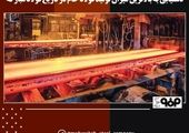 هوشمندسازی سیستمها در واحد احیا مستقیم مجتمع فولاد سبا