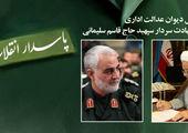 پیام تسلیت دکتر کاردگر به مناسبت شهادت سردار سلیمانی
