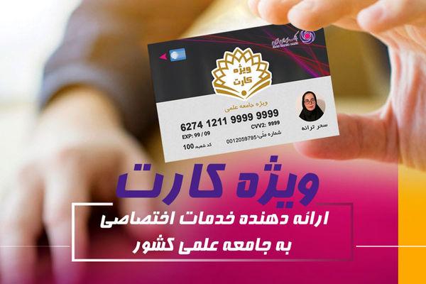 «ویژه کارت» بانک ایران زمین، پشتیبان نخبگان کشور
