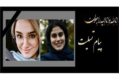 پیام تسلیت معاون فنی و عمرانی شهرداری تهران در پی درگذشت دختران خبرنگار