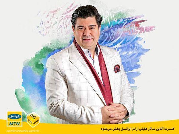 کنسرت آنلاین سالار عقیلی از لنز ایرانسل پخش میشود