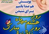 از فرزندان شهدای مدافع سلامت و فعالان حوزه کودک و نوجوان منطقه 4 قدردانی می شود