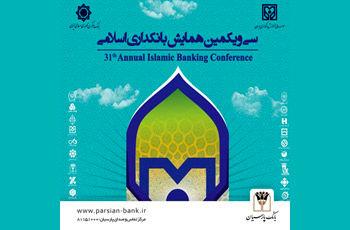 حضور فعال و موثر بانک پارسیان در سی و یکمین همایش بانکداری اسلامی