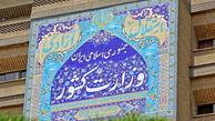 تشکیل هیچ استان جدیدی در دستور کار دولت نیست