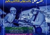 """پروژه """"مناسب سازی سرای محله مینا"""" در منطقه ۱۴ تهران افتتاح  شد"""