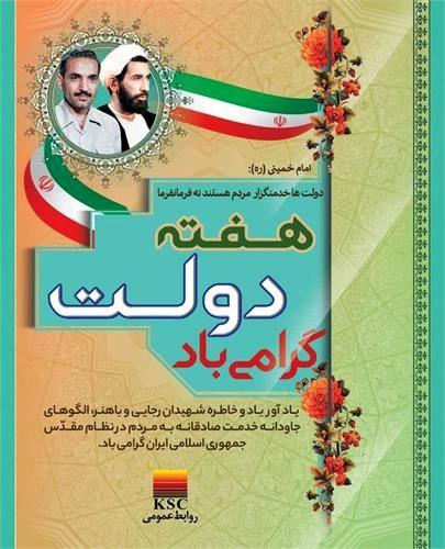 پیام مدیرعامل فولاد خوزستان به مناسبت فرارسیدن هفته دولت