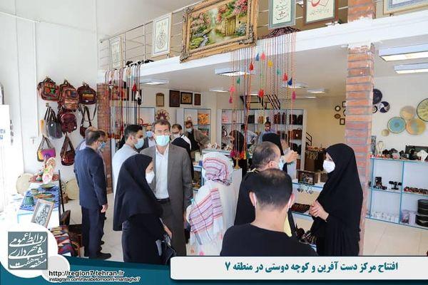 افتتاح مرکز دست آفرین و کوچه دوستی در منطقه7
