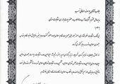 اعلام اسامی منتخبین نهمین دوره هیات مدیره سازمان نظام مهندسی ساختمان استان مرکزی
