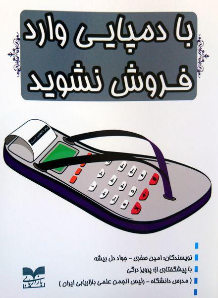 """معرفی کتاب """"با دمپایی وارد فروش نشوید"""