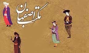 معرفی «مکتبی ملقب به اصفهان» برای مخاطبان شبه قاره