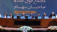 تصویب افزایش سرمایه شرکت ارتباطات سیار ایران