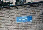 کلیپ سالگرد شهادت سردار حاج قاسم سلیمانی تهیه شده در روابط عمومی شهرداری منطقه ۱۵