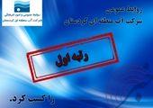 تقدیر در پویش الف -ب -ایران