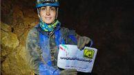 اکتشاف عمق ۱۳۴۰ متری غارمورجا توسط غارنوردان ایرانی با حضور یکی از کارکنان شرکت بهره برداری مترو