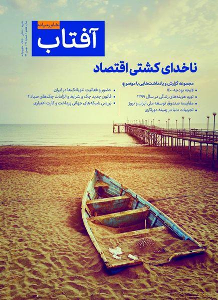 بیست و چهارمین شماره نشریه داخلی آفتاب خاورمیانه متعلق به بانک خاورمیانه منتشر شد.