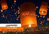 دریافت بسته اینترنت با «دوشنبه سوری» بهمن ماه