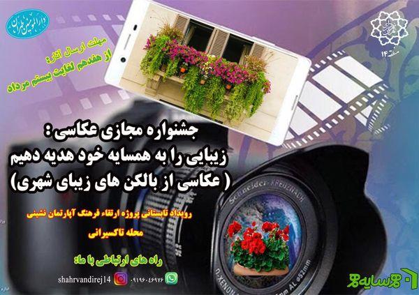 جشنواره مجازی عکاسی در محله تاکسیرانی برگزار می شود