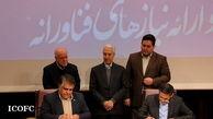 وزارت نفت ۴ تفاهمنامه همکاری با پارکهای علم و فناوری امضا کرد