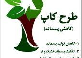 نصب روتور توربین بخار ایرانی در قلب پایتخت