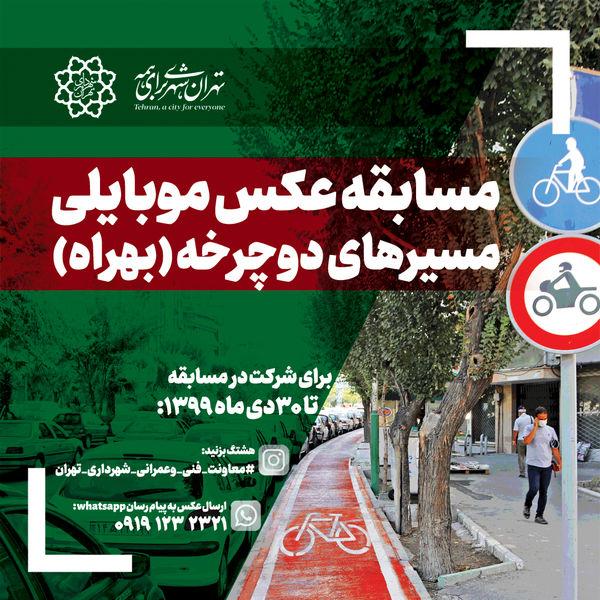 مسابقه عکس موبایلی مسیرهای دوچرخه (بهراه)