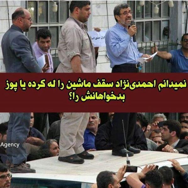 وقتی احمدی نژاد سقف یک ماشین را لِه می کند + عکس