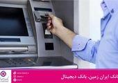 مراسم قرعه کشی جشنواره پذیرندگان بانک ایران زمین برگزار شد