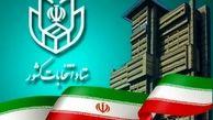 اعلام زمان تبلیغات نامزدهای انتخابات مجلس