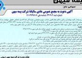 """برگزاری جشنواره بیمه های زندگی """"میلاد نور"""""""