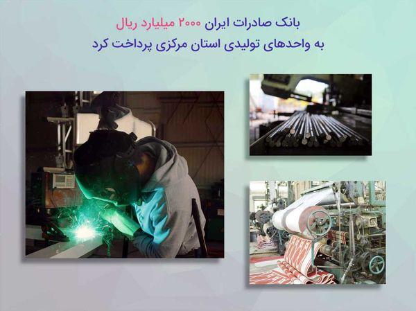 بانک صادرات ایران ٢٠٠٠ میلیارد ریال به واحدهای تولیدی استان مرکزی پرداخت کرد
