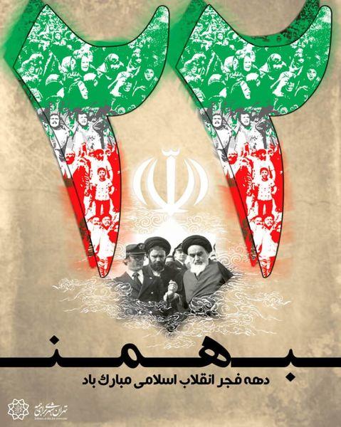 برپایی استیج فرهنگی منطقه۱۳ در مسیر راهپیمایی ۲۲ بهمن