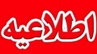 اطلاعیه مرکز ارتباطات شهرداری تهران درباره شرایط جوی و آماده باش نیروهای خدمات شهری