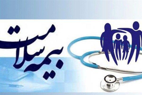 پوشش بیمه رایگان بیمه سلامت بدون الزام به ارزیابی وسع