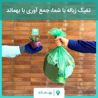 انعقاد تفاهم نامه راه اندازی اپلیکیشن بهماند با شرکت های شمال شرق تهران