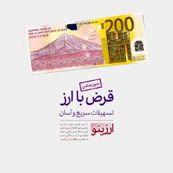 پرداخت یکروزه تسهیلات ریالی ارزان ویژه سپردهگذاران ارزی